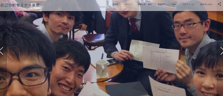 自己分析セミナー東京