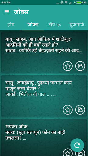 Navra Bayko Marathi Jokes Apk Download Apkpureco