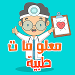 موسوعة معلومات طبية : عالج نفسك بدون طبيب 1.6