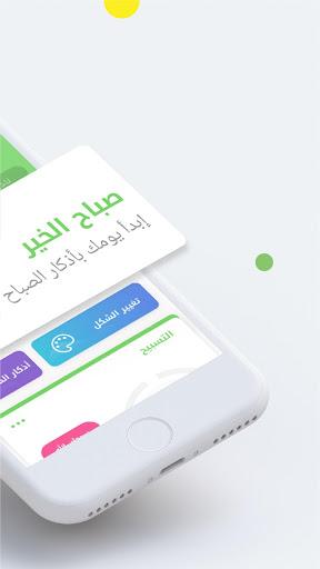 Auto- Athkar for muslims screenshot 1