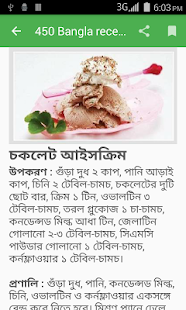 Bangla recipes apps on google play screenshot image forumfinder
