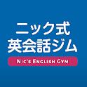 ニック式英会話ジム ベータ版 icon