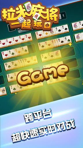 Lami Mahjong - u62c9u7c73u9ebbu5c06u4e00u8d77u73a9 screenshots 16