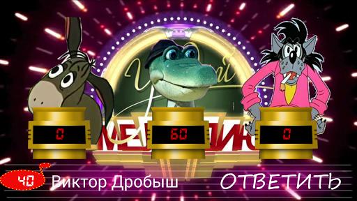 УГАДАЙ МЕЛОДИЮ screenshot 3