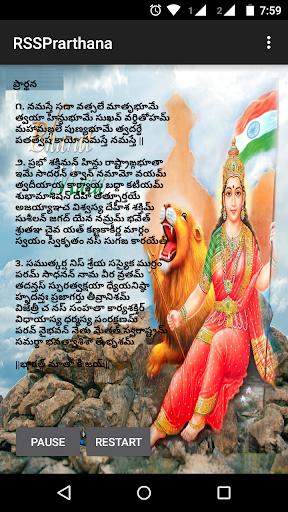 RSSPrarthana