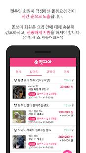 펫피아 - 반려동물 실시간 돌봄 중개(매칭) 서비스 국민어플 - náhled