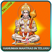 Hanuman  Mantras in Telugu