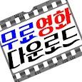 무료영화다운 icon