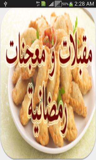 مقبلات و معجنات رمضان 2015