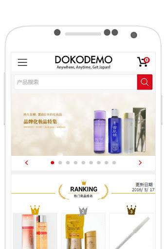 购买日本免税商品-DOKODEMO