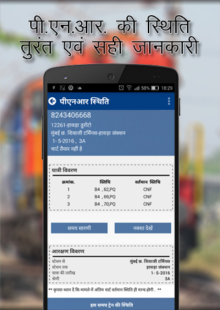 Indian Rail Hindi - u092du093eu0930u0924u0940u092f u0930u0947u0932 7.3 screenshots 4
