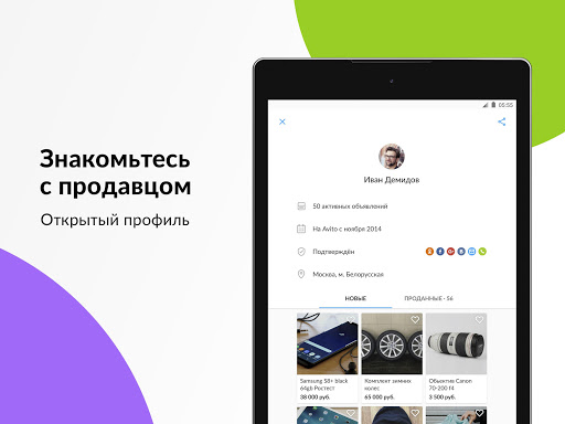 Avito screenshot 6