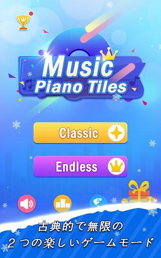 ピアノタイル2 2017