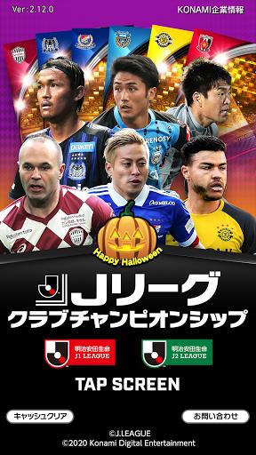 Jリーグクラブチャンピオンシップ 2.12.0 screenshots 1