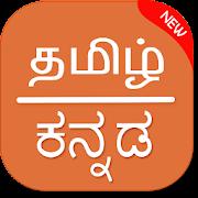 Tamil To Kannada Translator