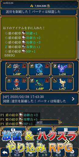 放置系ハクスラモンスターズ screenshots 1
