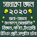 সাধারন জ্ঞান সব বিষয় ২০২০ - General Knowledge 2020 icon