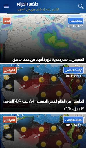 طقس العراق screenshot 9