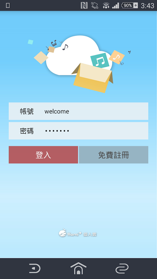 Xuite 隨意聽- screenshot