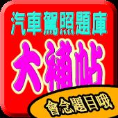 2015汽車駕照筆試題庫大補帖 (語音朗讀版)
