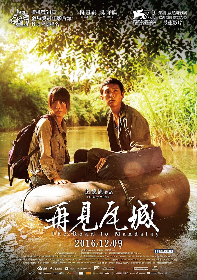再見瓦城 (The Road to Mandalay, 2016)