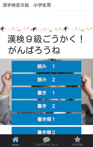 漢検9級クイズ 子供の知育無料アプリ資格対策漢字検定