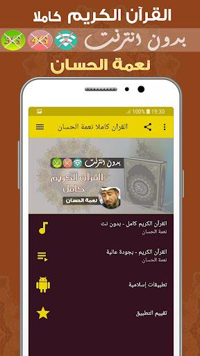 Neamah Al-Hassan Quran MP3 Offline 2.0 screenshots 1