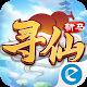 寻仙手游-新马版 for PC-Windows 7,8,10 and Mac