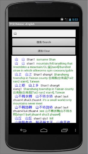 中文Chinese->English Dictionary