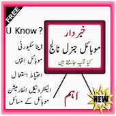 mobile general knowledge
