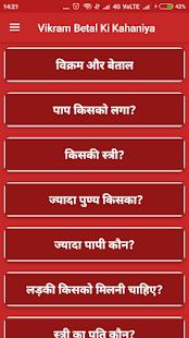 Download Vikram Betal ki Kahaniya For PC Windows and Mac apk screenshot 2