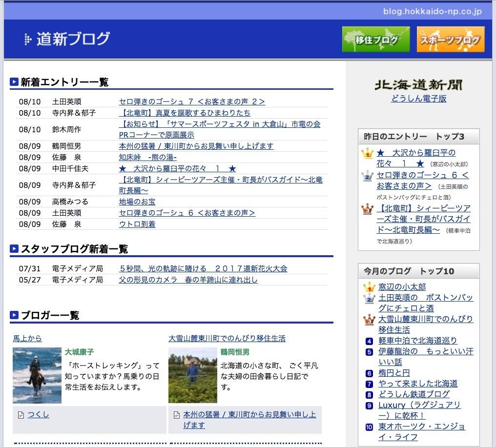 北海道新聞ブログ・2017年8月10日
