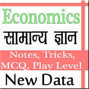 Economics सामान्य ज्ञान Notes, Tricks, Mcqs