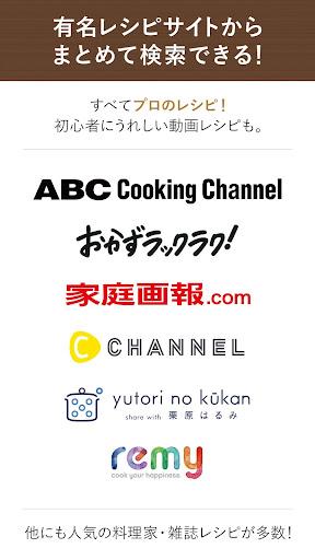 レシピ 無料!料理レシピまとめ レシぽん screenshot