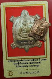 เหรียญเต่าเรือนหลวงปู่หลิว วัดไร่แตงทอง  รุ่นอยู่เย็นเป็นสุข เนื้อทองแดง ปี2538 จ.นครปฐม +พร้อมบัตรรับประกัน