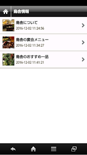 鳥舎- screenshot thumbnail