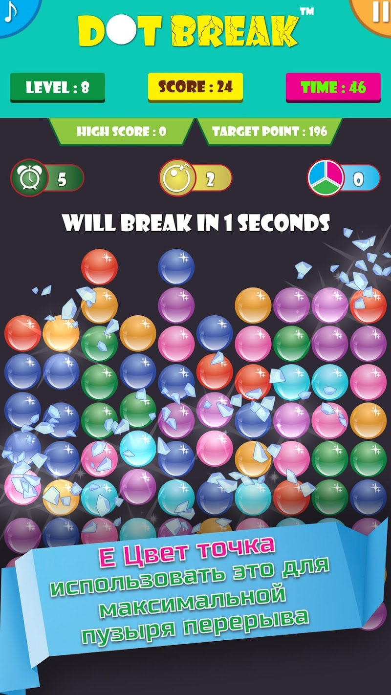 Скриншот Dot Break™: пузырь игры
