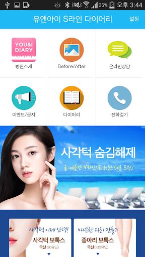 玩免費通訊APP|下載유앤아이 S라인 다이어리 app不用錢|硬是要APP