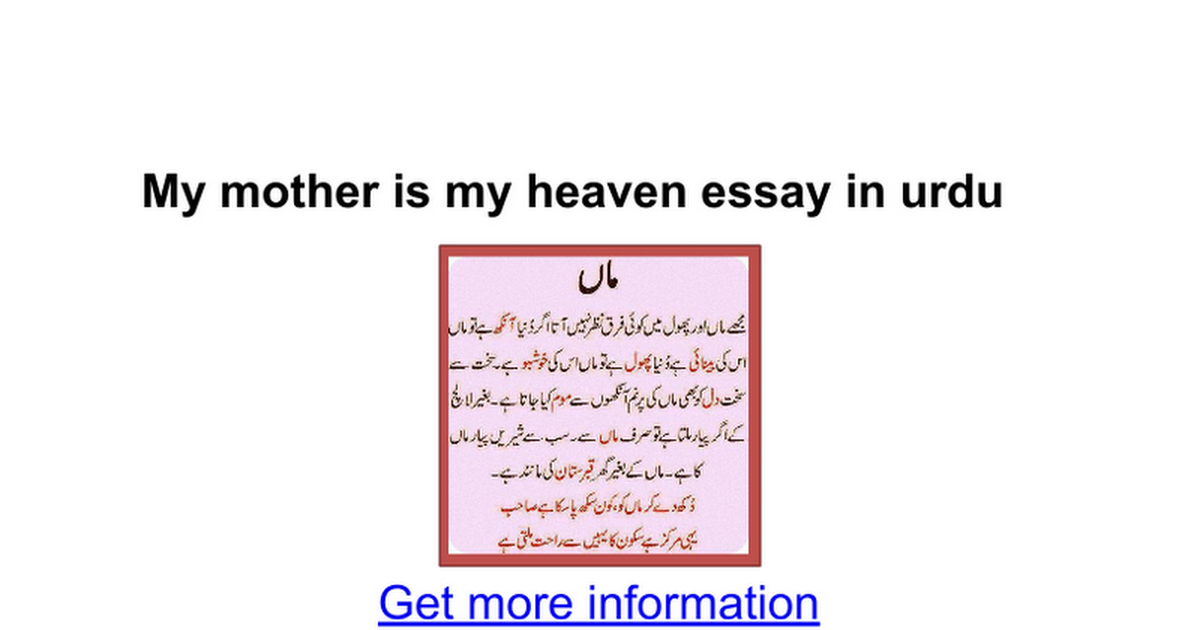 my mother is my heaven essay in urdu google docs
