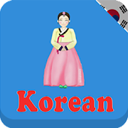 Learn Korean daily - Awabe