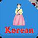 毎日韓国語を学ぶ