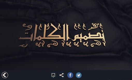 Words Design | ????? ??????? screenshot