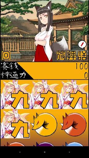 お稲荷SLOT