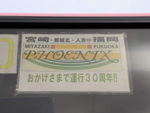 西鉄高速バス「フェニックス号」 9909 えびのPAにて_06