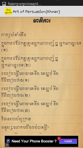 Art of Persuasion Khmer