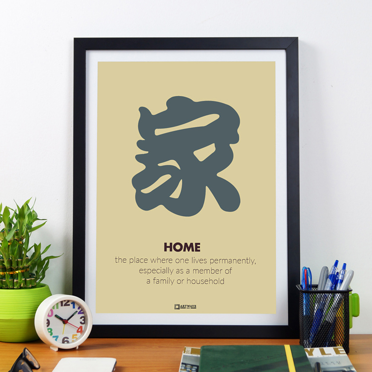 Home | Framed Poster by Artwave Asia