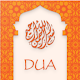 ইসলামিক দোয়া - Islamic Dua - دوا الإسلامية Download for PC Windows 10/8/7