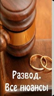 Развод. Все нюансы - náhled