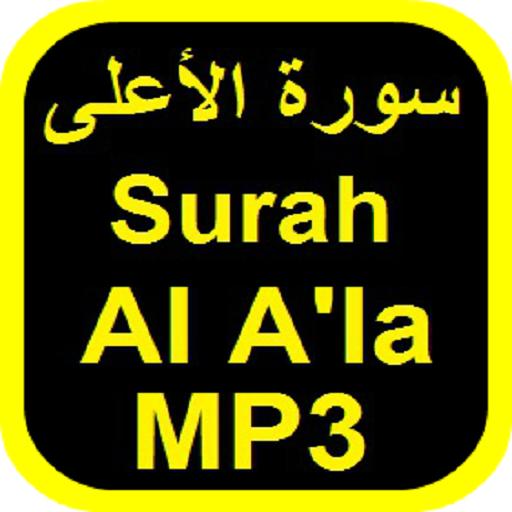 Surah-Al-Ala