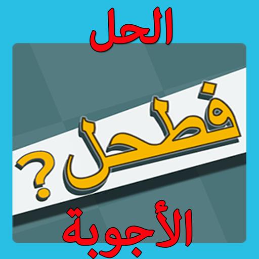 حل لعبة فطحل العرب